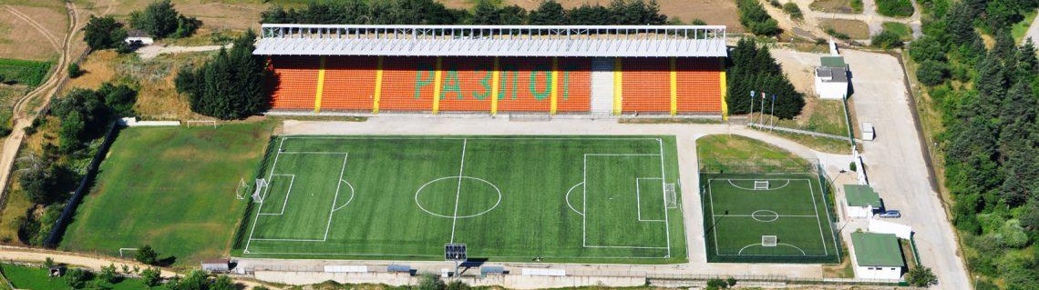 Стадион Разлог